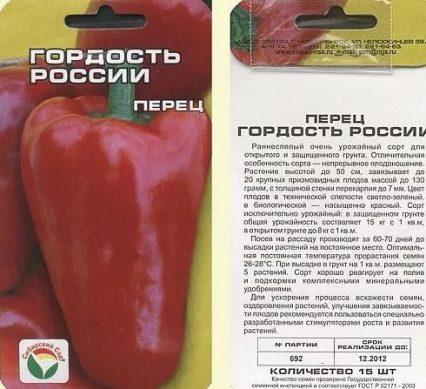 перец гордость россии сорт