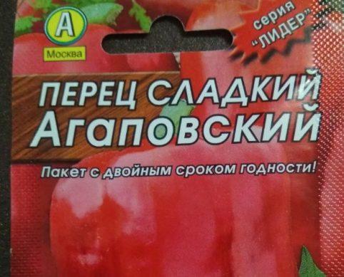 сладкий перец агаповский