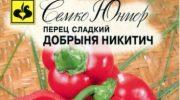 Лучшие сорта сладких перцев для Подмосковья на 2019 год