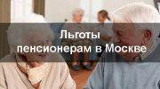 Льготы пенсионерам в Москве в 2019 году — список