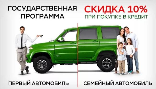 условия программы семейный автомобиль