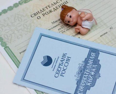 какой размер детского пособия в России 2019