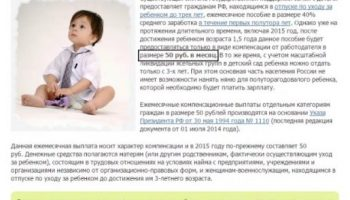 Пособие по уходу за ребенком до 3 лет в 2019 году