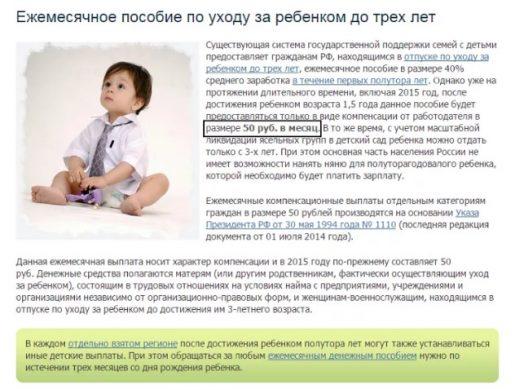 что такое детское пособие на детей до 3 лет