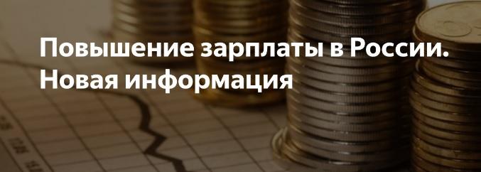 повышение зарплаты в России