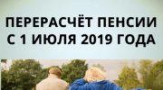 Перерасчет пенсии пенсионерам в 2019 году — новости