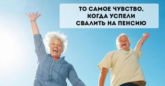 выход на пенсию вовремя