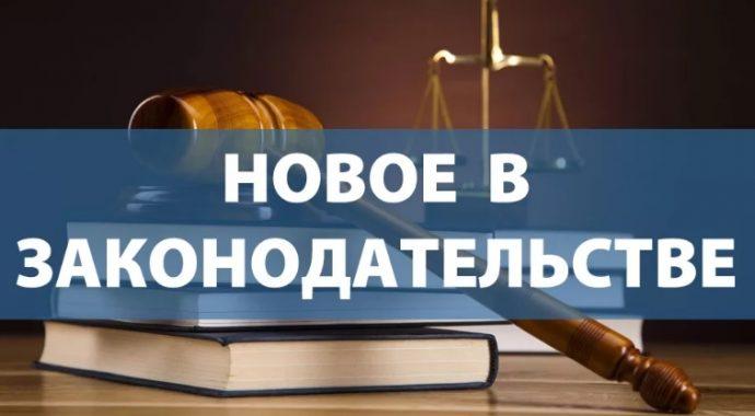 новое в законодательстве с 1 августа 2019 года