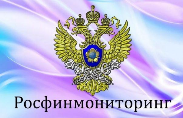 росфинмониторинг 2019