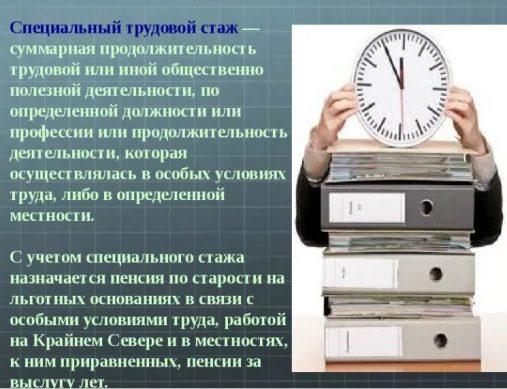 специальный трудовой стаж по обучению для включения в пенсионный