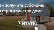Субсидии на строительство дома за счет государства
