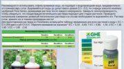 Гидропоника: температура питательного раствора