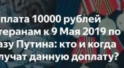 Выплата 10 тысяч рублей ветеранам ко Дню Победы с 2019