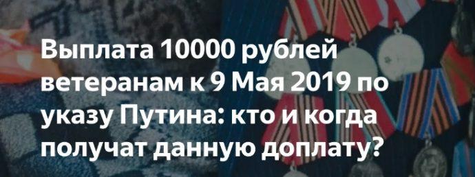 ко и когда получит выплату ветеранских в 10000