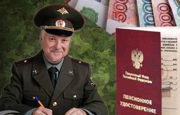 повышение военных пенсий и денежного довольствия военнослужащих