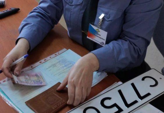 новые правила регистрации автомобилей в 2019 году