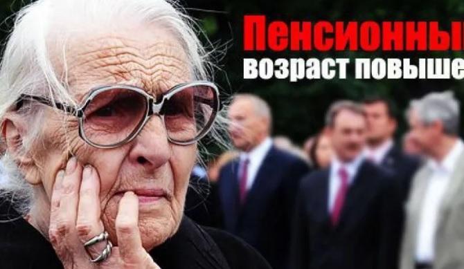 пенсионный возраст повышен