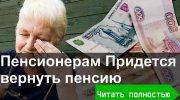 Ошибочно начисленные пенсии 2019