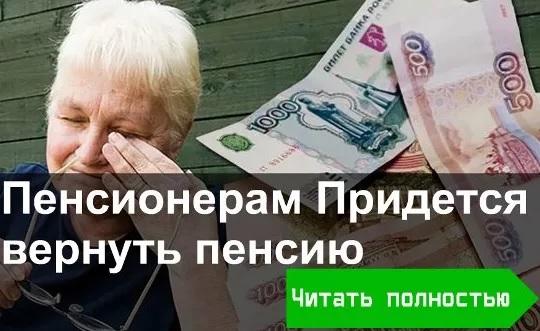 нужно ли возвращать пенсию есл ее выплатили больше чем надо