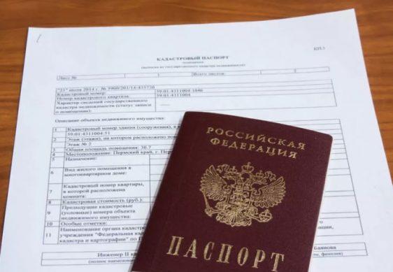 кадастровый паспорт собственника жилого помещения
