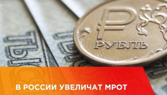 в россии увеличат мрот в 2020 году