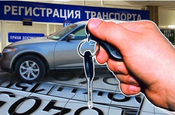 новые правила регистрации автомобиля в 2019 году