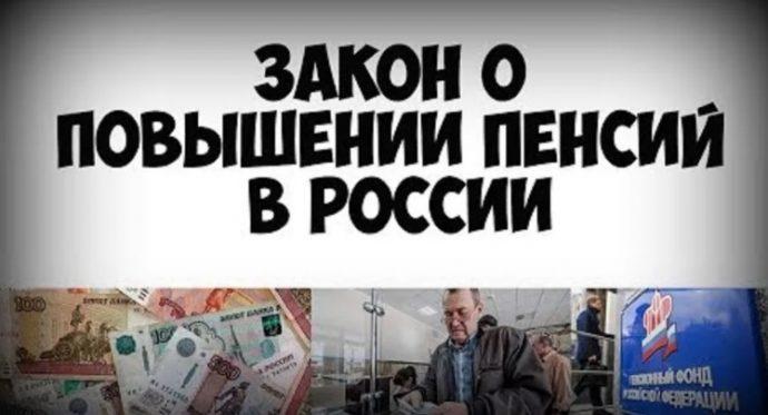 закон о повышении пенсий в россии задним числом
