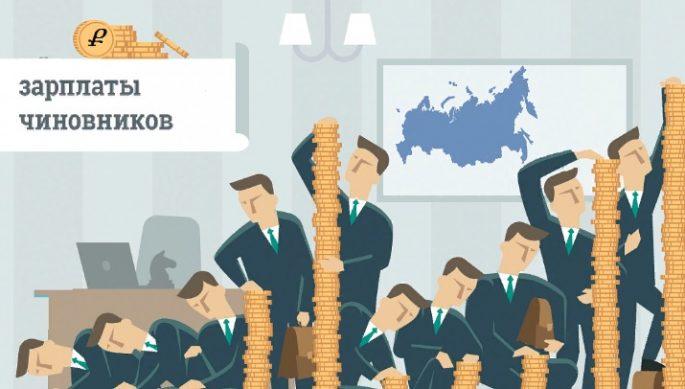 зарплата чиновников выросла будет повышена
