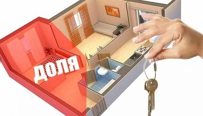 продать долю в квартире без согласия других собственноков