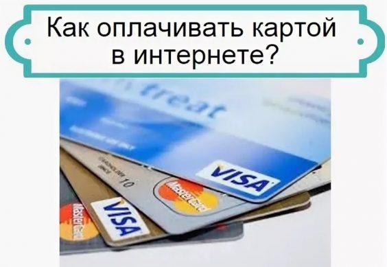 как оплачивать картой сбербанка в интернете