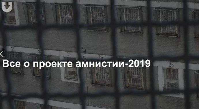 амнистия 2019