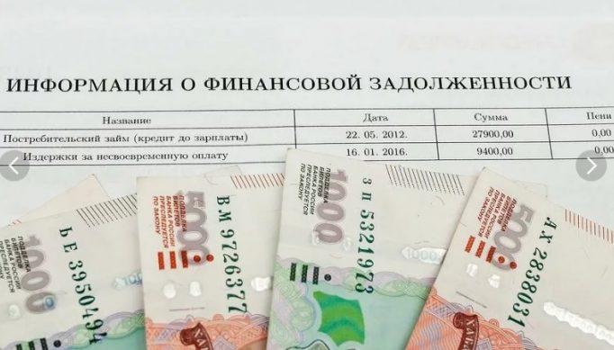 списание финансовой налоговой задолженности