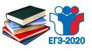 ФИПИ ЕГЭ — 2020: важные изменения, даты (расписание)