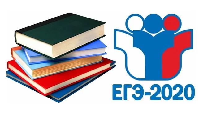 ЕГЭ 2020 изменения