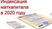 Материнский капитал с 01.01.2020 размер, изменения, сумма