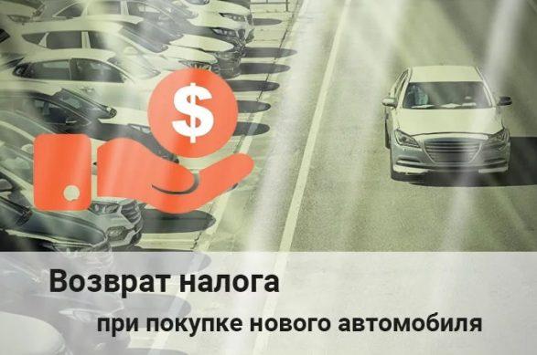 возврат подоходного налога при покупке авто