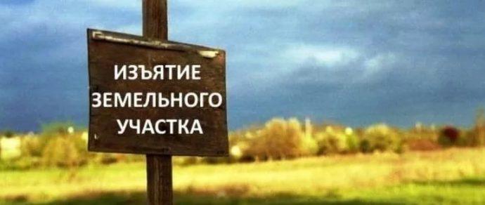 изъятие земельного участка под нужды государства