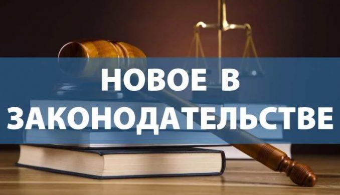 новые изменения в законах с 2019 года август