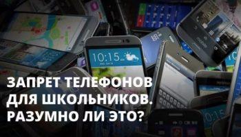 Запрет мобильных тетефонов в школах с 01.09.2019