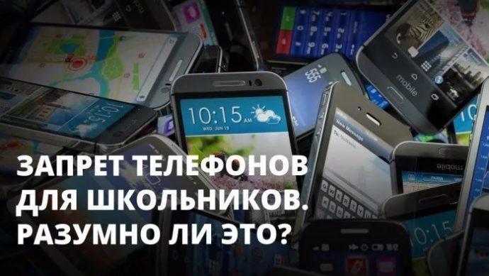 запрет в школах смартфонов и планшетов