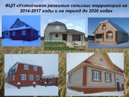 государственная жилищная программа развития сельских территорий