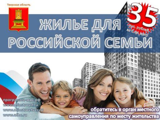 виды государственных жилищных программ для молодой семьи