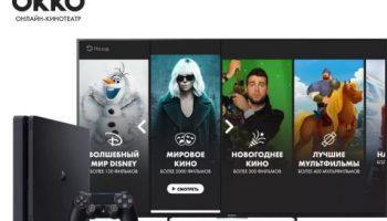 Okko.tv онлайн смотреть бесплатно прямой эфир в хорошем качестве