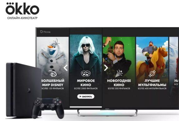 OKKO TV где взять и активировать промокод как смотрет онлайн бесплатно