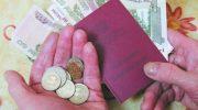 Повышение городских доплат к пенсиям в Москве с 2019 года