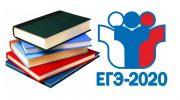 Важные изменения ЕГЭ 2020 расписание, даты и предметы