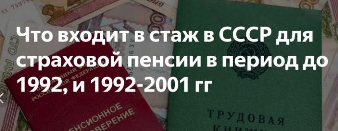 советский стаж для пенсии