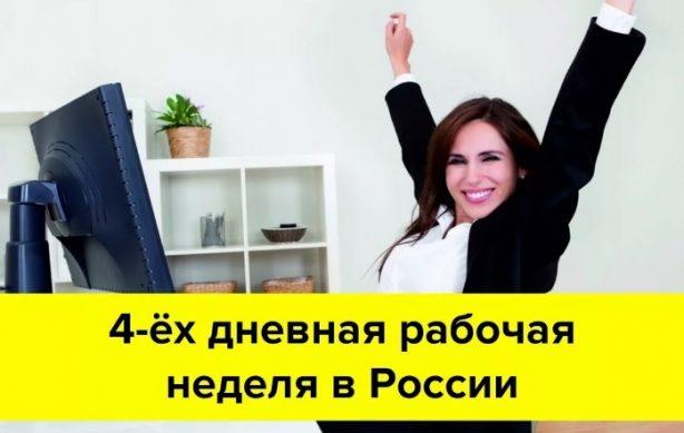 4 дневная рабочая неделя в России