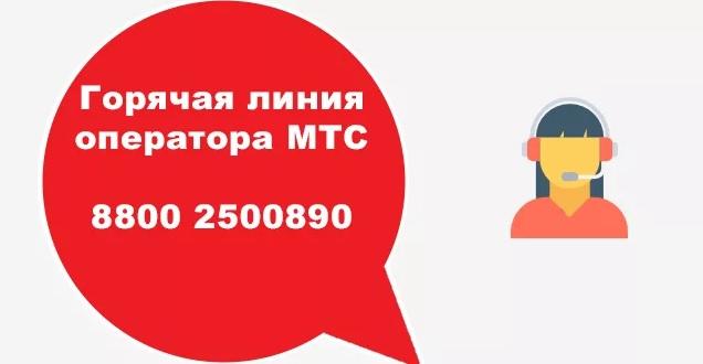 горячая линия МТС