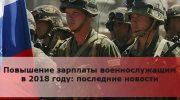Зарплата МВД, ФСИН, ФТС и Росгвардии с 01.10.2019